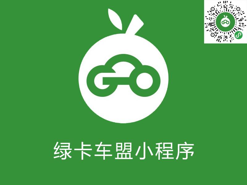 微信小程序:绿卡车盟