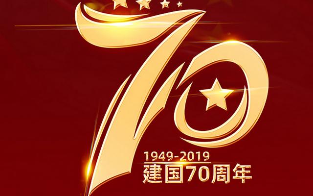 2019年国庆节放假通知及值班安排