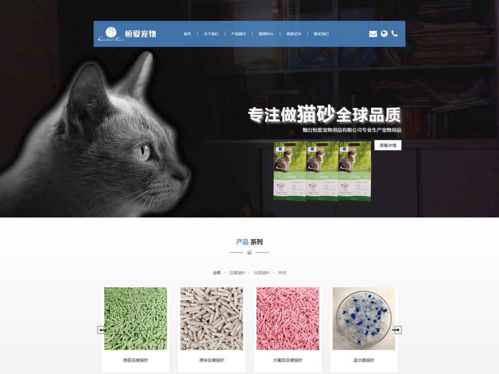 中英文kok体育app官网下载建设:恒爱宠物用品