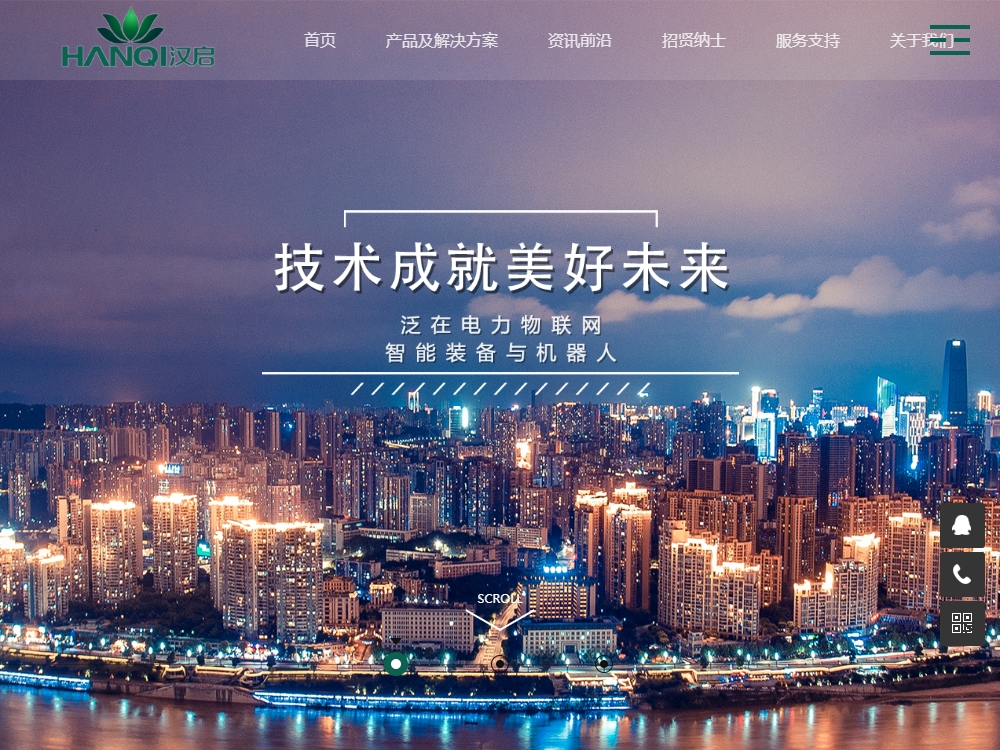 南京汉启能源技术有限公司