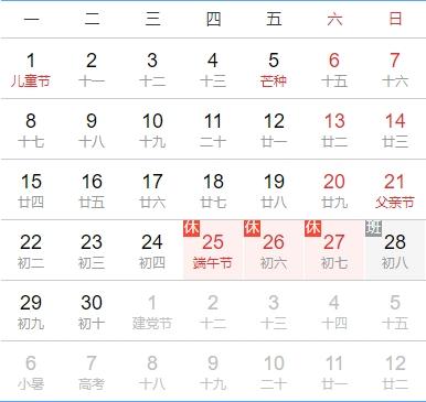 三硕科技2020年端午节放假通知