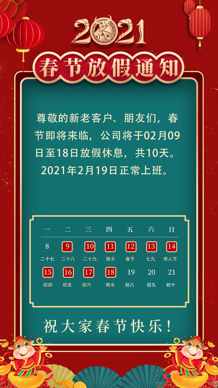 三硕科技2021年春节放假通知