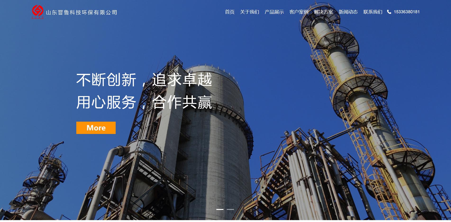 山东晋鲁环保科技有限公司